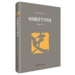 中国海洋学学科史