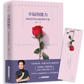 幸福的能力(pdf+txt+epub+azw3+mobi电子书在线阅读下载)
