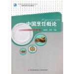 中国烹饪概论(高等学校专业教材)