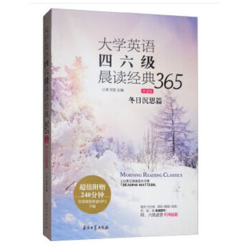 大学英语四六级晨读经典365 (第4版) 冬日沉思篇