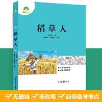 中小学生语文课外阅读 稻草人 儿童文学小说经典名著读物