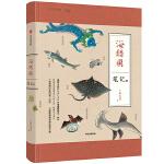 海错图笔记・叁 签名版(博物君小亮全新考证63幅海错图)