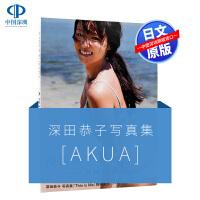 现货日本原版 深田恭子 夏威夷 AKUA 写真集 集英社