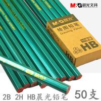 晨光小学生铅笔2比hb儿童幼儿园2b铅笔素描考试专用笔 六角杆