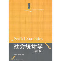 社会统计学(第2版)(21世纪统计学系列教材) 尹海洁,李树林 9787300252179 中国人民大学出版社教材系列