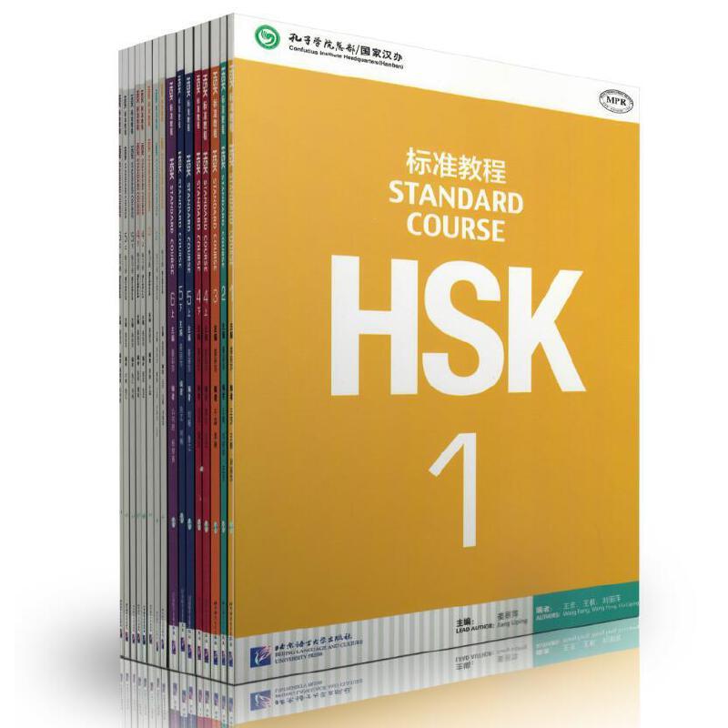 HSK标准教程1+2+3+4上+4下+5上+5下+6上+6下册学生用书+练习册 全套18本Stnda限时促销,团购更优惠,如需请拨打店长:13521405301(微信同号)客服问题拨打电话:13012087723 或者联系当当优格在线客服,我们24小时为您服务