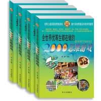 全世界优等生都在做的2000个思维游戏 全4卷 中国青少年成长阅读书籍 青少年逻辑思维训练 脑力开发益智游戏书籍 逻辑
