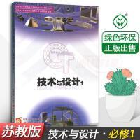 苏教版高中通用技术必修1技术与设计1必修一义务教育教科书江苏教育出版社