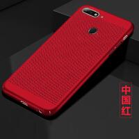 华为手机套荣耀7C个性荣誉LND-AL30透气畅享8全包hw散热壳 畅玩7c- 红色