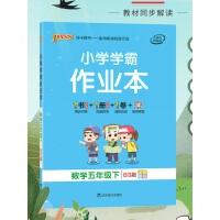 包邮pass小学学霸作业本数学五/5年级下册北师版BS版主编牛胜玉