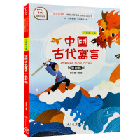 包邮2020春智慧熊有声朗读 快乐读书吧中国古代寓言三年级下册教材版 3年级下册快乐读书吧中国古代寓言