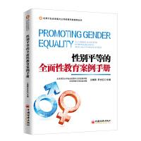 性别平等的全面性教育案例手册