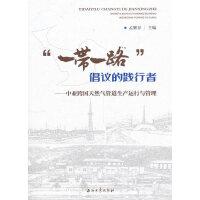 """""""一带一路""""倡议的践行者――中亚跨国天然气管道生产运行与管理"""