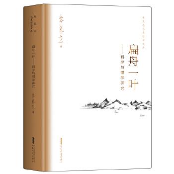 扁舟一叶:画学与理学研究(pdf+txt+epub+azw3+mobi电子书在线阅读下载)