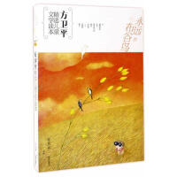 【正版】 方卫平精选儿童文学读本 永远的布谷鸟