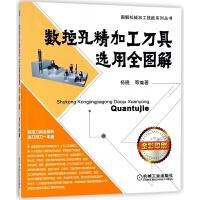 数控孔精加工刀具选用全图解(全彩印刷)/图解机械加工技能系列丛书