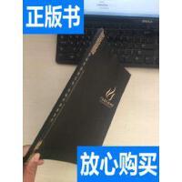 [二手旧书9成新]广东省沉香协会 /广东省沉香协会 广东省沉香协会
