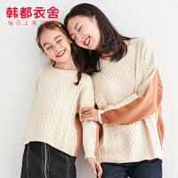 【1件3折102元】韩都衣舍童装2019冬装新款女童韩版母女装中大童亲子装洋气毛衣