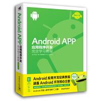 新�� Android APP��用程序�_�l完全�W�教程 Studio�件�程��用�_�l�娜腴T到精通安卓手�CAPP程序�O�����