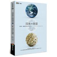 现货台版 深奥的简洁 �s翰.葛瑞�e 商周出版 深�W的��� 繁体中文书