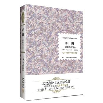 明娜(pdf+txt+epub+azw3+mobi电子书在线阅读下载)
