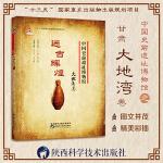 中国史前遗址博物馆 远古辉煌 大地湾卷