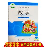 正版数学五年级上册课本北京师范大学出版社 北师版数学教科书5年级上册义务教育教科书数学5年级上册 数学课本上册