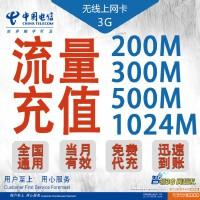 电信3G/4G流量充值卡 全国100M 200M 500M 1024M 上网流量包 充值当月有效 可叠加