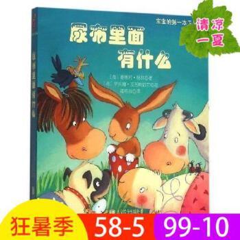 卫生书多元智能开发纸板书幼儿童阅读亲子读物启蒙认知教辅童立方tl