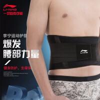 李宁(LI-NING) 李宁运动护腰带 男女护腰透气健身收腹带