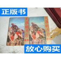 [二手旧书9成新]天涯明月刀后传(上中) /古龙 珠海出版社
