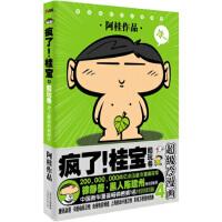 【新书店正版】疯了!桂宝 酷玩卷阿桂北方妇女儿童出版社9787538550344