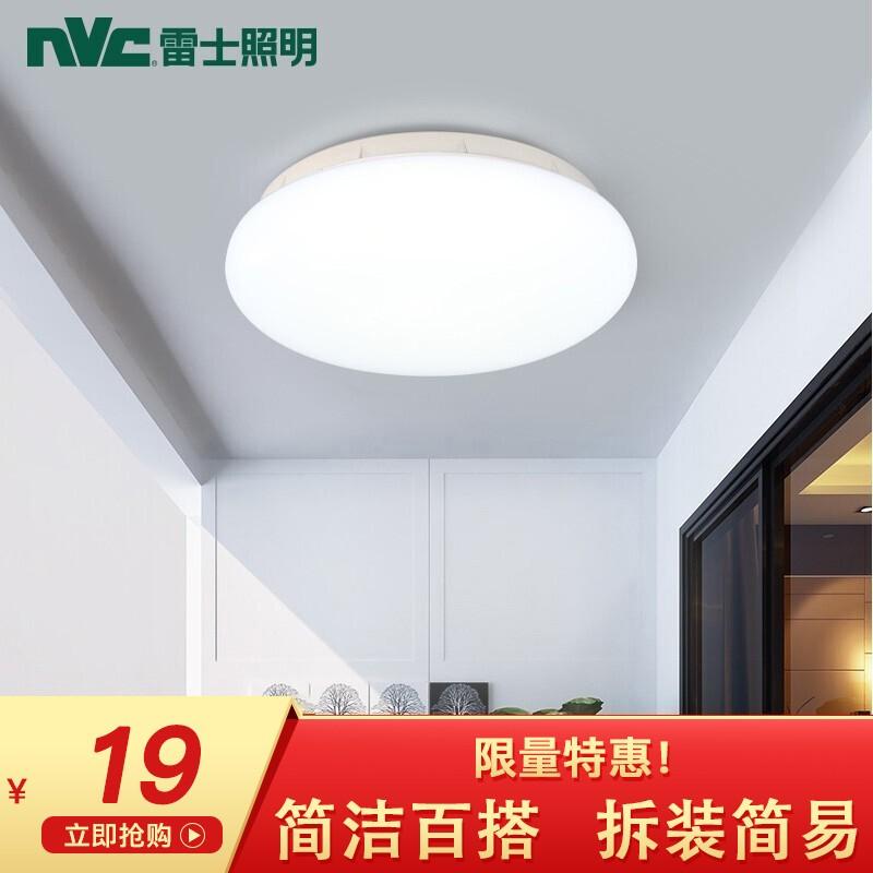 雷士(NVC)雷士照明 led客厅灯饰阳台灯 led吸顶灯具 卧室灯过道灯现代简约灯 白玉6瓦单色