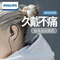 飞利浦耳机挂耳式耳麦 手机MP3运动跑步耳挂式耳机 音乐电脑K歌游戏重低音耳麦 通用男学习英语听力耳机