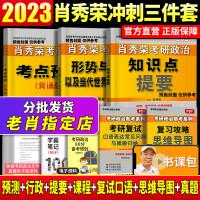 肖秀荣2021考研政治 肖秀荣知识点提要+肖秀荣形势与政策2021 全套2本 肖秀荣2021考点提要 可另购 张宇8套卷