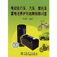 电动自行车、汽车、摩托车蓄电池养护与故障排除问答