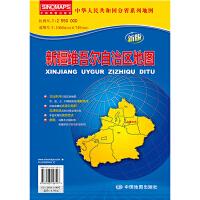 中华人民共和国分省系列地图・新疆维吾尔自治区地图(折叠袋装)