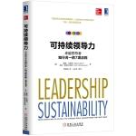 可持续领导力:卓越领导者知行合一的7项法则