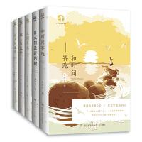 小博集新知文库名家精选系列(套装共5册)