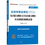 北京事业单位考试用书 中公2020北京市事业单位公开招聘工作人员考试专用教材综合能力测验(公共基本能力测验)全真模拟预测试卷