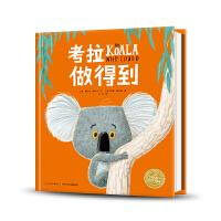 【驰创图书】考拉做得到 国际获奖精装海豚绘本花园儿童图画故事书0-1-2-3-4-5-6岁幼儿园宝宝亲子阅读幼儿读物硬壳