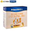 荷兰进口friso美素佳儿新版3段婴幼儿牛奶粉1-3岁1200g盒装三段