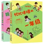 胡小闹日记 男生专属版注音版 忙忙碌碌的一年级+酸酸甜甜的二年级 全2册 1-3年级小学生课外注音拼