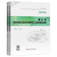 2018版浙江省园林绿化及仿古建筑工程预算定额(上下册)
