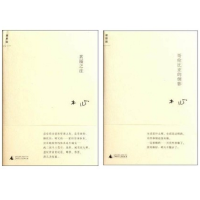 全新正版限时抢,满39包邮,活动中・・ 【木心先生代表作品】哥伦比亚的倒影+素履之往(精) 共2册 木心先生经典作品