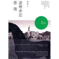 沙发图书馆 人间世―波希米亚香港 廖伟棠 北京大学出版社