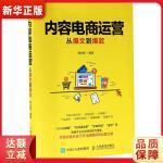 内容电商运营 从爆文到爆款 傅志辉 9787115454126 人民邮电出版社 新华书店 品质保障