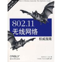 【正版新书】802 11无线网络指南 [美] 加斯特(Gast M.S.) 东南大学出版社 9787564110062