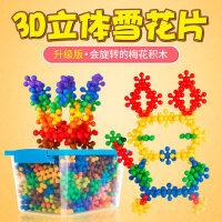 雪花片梅花积木儿童塑料拼插益智男女孩3-6-7周岁幼儿园玩具批发
