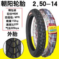 朝阳电动车摩托三轮车外胎内外胎3.00/3.75/4.00/2.50/2.75-14-12